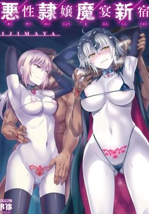 2 สาวร่านแห่งชินจูกุ – [Ijimaya (Ijima Yuu)] Akusei Reijou Maen Shinjuku (Fate/Grand Order)